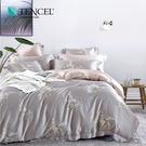 天絲 Tencel 夢語 床包冬夏兩用被 加大四件組  100%雙面純天絲 伊尚厚生活美學