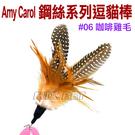 ◆MIX米克斯◆Amy Carol 鋼絲系列逗貓棒.#6咖啡雞毛