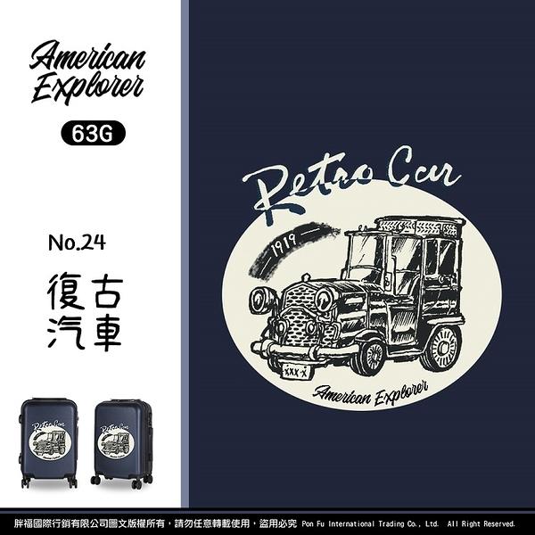 終身保修 American Explorer美國探險家 20吋 人氣卡通 行李箱推薦 頂級YKK拉鏈 登機箱 63G