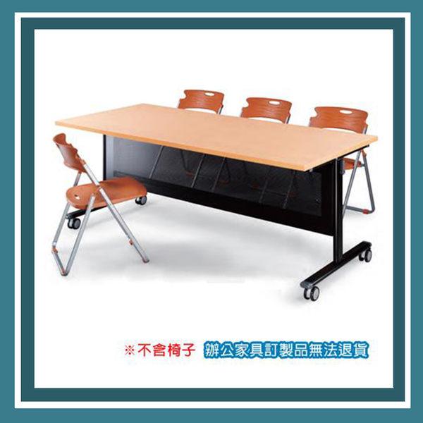 【必購網OA辦公傢俱】HB-1880WHL 桌板 會議桌 會議桌