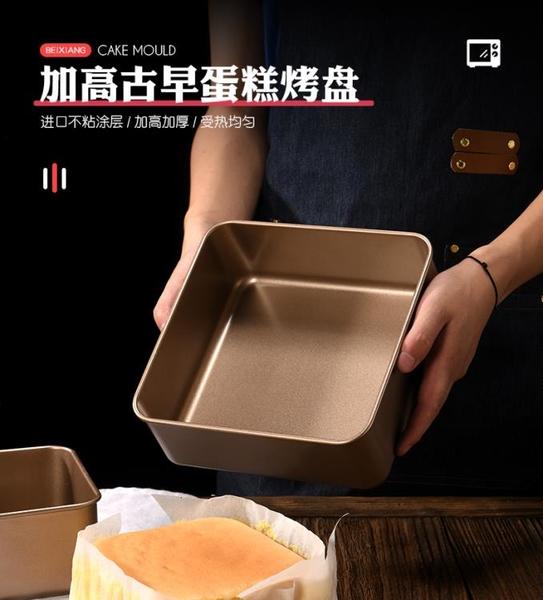 烘焙模具 糕點蛋糕模具 古早味蛋糕模具烤盤加高加深6-8-9寸不粘烤箱家用活底烘焙正方形