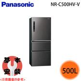 【Panasonic國際】500L 三門變頻冰箱 NR-C500HV-V 免運費