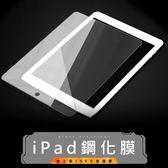 【金士曼】 9H 鋼化 玻璃保護貼 iPad 2017 2018 ipad pro air mini 4 平板 保護貼