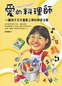 (二手書)愛的料理師~來說故事做小書