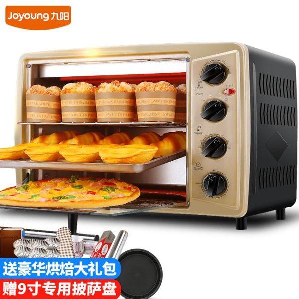 220v大功率1500w烤箱家用烘焙多功能全自動蛋糕電烤箱30升快速出貨下殺89折