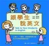 (二手書)跟學生說英文(3書+3CD)