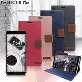 XM HTC U11+ 時尚浪漫風支架皮套 四色任選 沉著灰 女王桃 少女粉 個性藍
