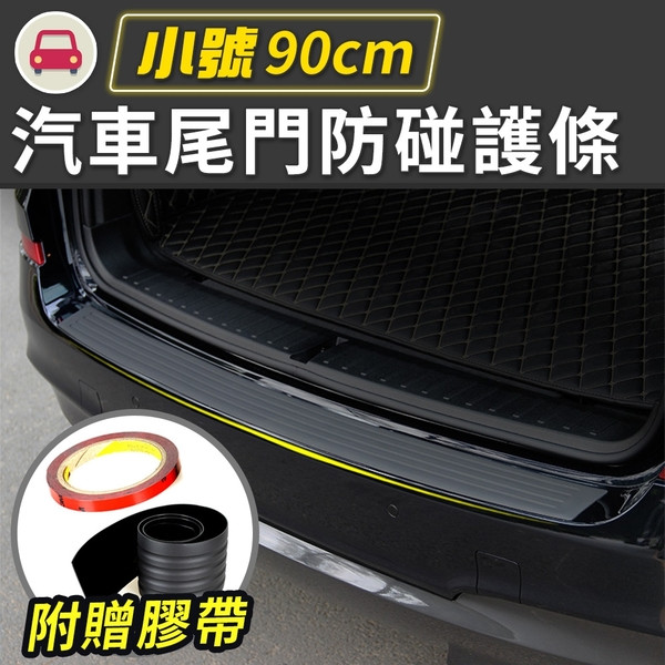 汽車尾門 防護條 防刮條 通用型 橡膠防護條 汽車尾門防碰護條-小號90cm NC17080836 ㊝加購網