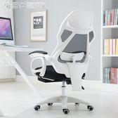 電腦椅員工午休辦公椅人體工學網布轉椅擱腳老板椅子職員椅YXS 「繽紛創意家居」