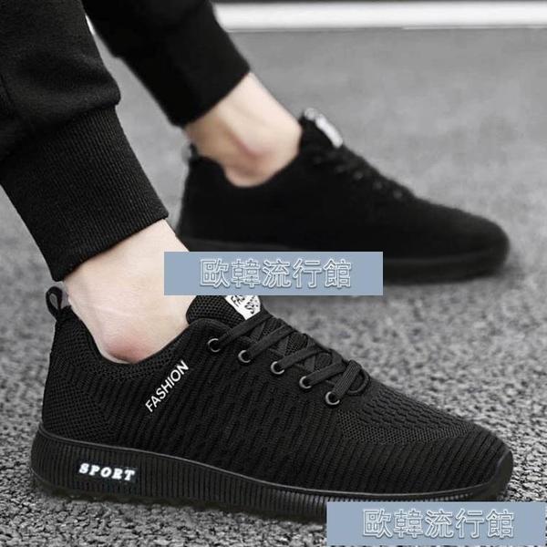 2020新款秋季男鞋男士運動休閒韓版百搭跑步潮鞋冬季加絨棉鞋布鞋 新年禮物