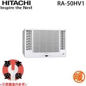 【HITACHI日立】7-8坪 變頻左吹冷暖窗型冷氣 RA-50HV1 免運費 送基本安裝