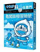(二手書)哆啦A夢科學任意門(16):勇闖南極冒險號
