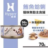 【SofyDOG】HYPERR超躍 貓咪無穀主食罐-鮪魚蛤蜊70g 貓罐 罐頭 鮮食