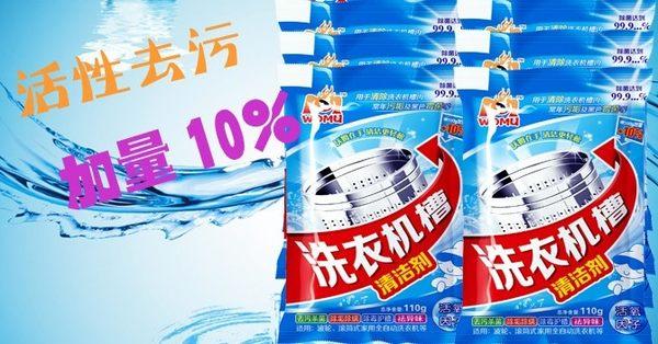 [協貿國際]  洗衣機槽清潔劑清洗劑 (8個價)