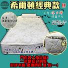 【嘉新名床】希爾頓-經典款-硬《28公分...
