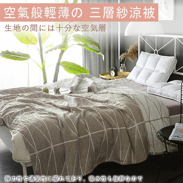 色織無印三層紗涼感被 / 冷氣毯 / 空氣毯/超大尺寸掛蓋毯 (200x230cm)  幾何卡其