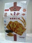 膳體家~奇亞籽咖哩岩鹽生機手做餅270公克/包