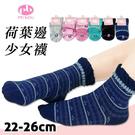 少女襪 荷葉邊 橫紋圖騰款 台灣製 pb