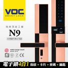 電子鎖VOC N9 機殼七層電鍍不易掉漆 室內安全鈕防止塑膠墊片開啟 LED全視角(包含施工)指紋鎖推薦