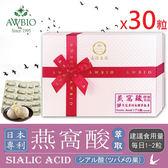 日本專利水解燕窩酸膠囊30粒(經濟包)【美陸生技AWBIO】