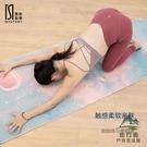 瑜伽鋪巾防滑便攜吸汗毛巾可洗薄款健身墊瑜伽墊【步行者戶外生活館】