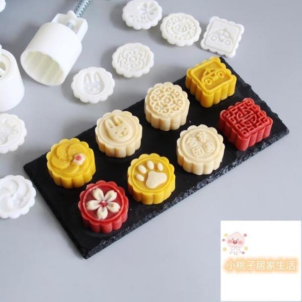 印具手壓卡通糕點饅頭冰皮壓花家用中秋月餅模具綠豆糕模型【小桃子】