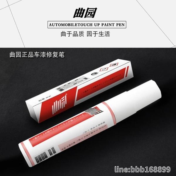 適用于豐田漢蘭達八代凱美瑞卡羅拉雷凌珍珠白超級白黑色補漆筆 城市科技