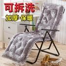 躺椅墊毛絨躺椅墊子冬季加厚沙灘椅墊老板椅墊長椅藤椅通用椅子沙發坐墊YXS 快速出貨