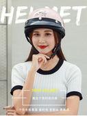 頭盔電動電瓶摩托車頭盔男女可愛半盔輕便式帶圍脖保暖安全帽四季通用麥吉良品