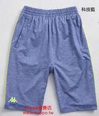 Kappa 男生針織半短褲B652-6120-5