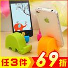 多功能手機固定座 大象床頭手機小支架(2入裝) 顏色隨機【AE08196-2】大創意生活百貨