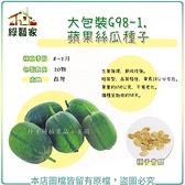 【綠藝家】大包裝G98-1.蘋果絲瓜種子20顆