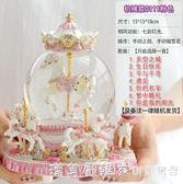 圣誕水晶球旋轉木馬音樂盒八音盒送女生友小孩兒童情人節生日禮物 漾美眉韓衣