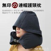U型枕連帽旅遊便攜旅行枕飛機辦公室脖子頸枕無印多功能日本靠枕  台北日光