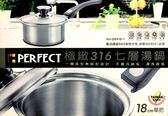 【好市吉居家生活】PERFECT 理想 KH-36418-1 極緻316七層複合金湯鍋 單把附蓋 18CM
