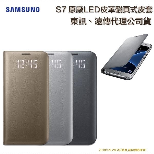 三星 S7 LED 原廠皮套【LED 皮革翻頁式】View Cover【東訊、遠傳盒裝公司貨】G930