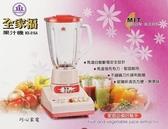 全家福 耐用 果汁機 MX-816A / MA816