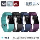【贈專屬保護貼】Fitbit Charg...