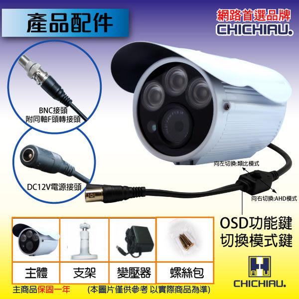 【CHICHIAU】AHD 720P 1000TVL(類比1000條解析度)雙模切換百萬畫素高功率三陣列燈夜視監視器攝影機