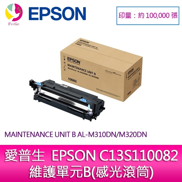 分期0利率 愛普生 EPSON C13S110082 維護單元B(感光滾筒)MAINTENANCE UNIT B AL-M310DN/M320DN(100K)