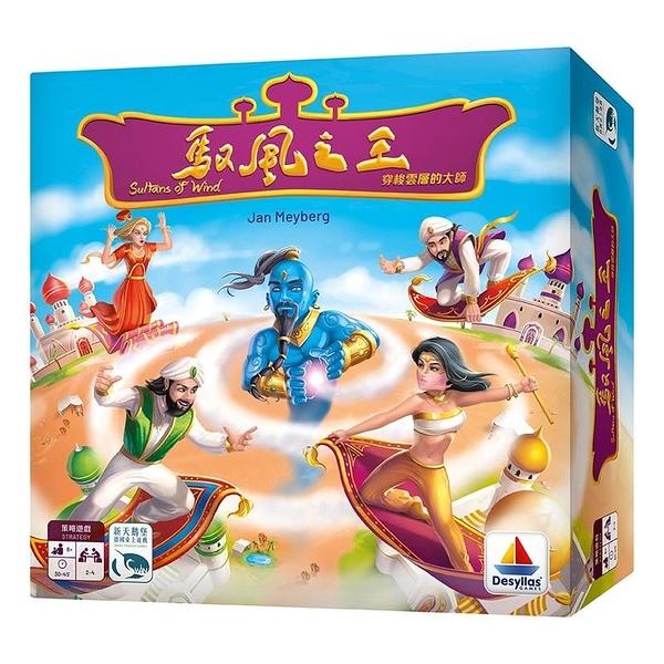 『高雄龐奇桌遊』馭風之王 SULTANS OF WIND 繁體中文版 正版桌上遊戲專賣店