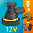 台灣製造techway 12V雙鋰電掌上...