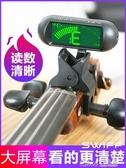 Swiff 專業小提琴調音器專用電子校音器簡易定音器大提琴通用 交換禮物