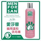 【愛莎蓉】貓用溫和洗毛精 300ml-4716(J002B01)