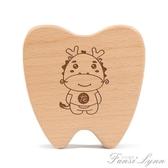 兒童乳牙紀念盒女孩乳牙盒男孩牙齒收納盒木制寶寶掉換牙齒保存盒 范思蓮恩