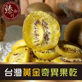 台灣黃金奇異果乾-150g【臻御行】