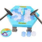開心鼠企鵝敲冰塊玩具拯救益智桌游兒童拯救企鵝【全館免運熱銷超夯】