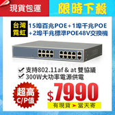 POE交換機16+2埠千兆標準現貨【免運】