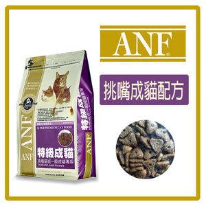 ANF 挑嘴成貓配方 1.5KG (A072B01)