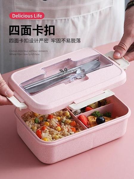 上班族飯盒女分隔型便當盒學生餐盒帶蓋微波爐加熱飯盒塑料保鮮盒 韓國時尚週